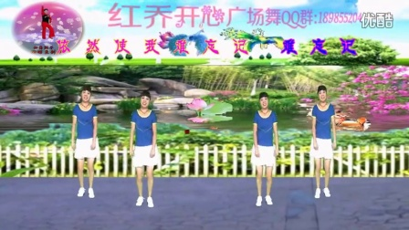 红乔开心广场舞曾经让我幸福的你编舞:青儿 制作:蝴蝶兰