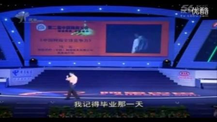 马云最新演讲视频-心态决定命运 格局绝对高度(1)