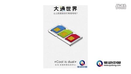 乐视酷派Cool 1手机真机上手体验