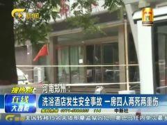 河南 洗浴酒店发作安然僻静事故 一房四人两死两轻伤在线大探索