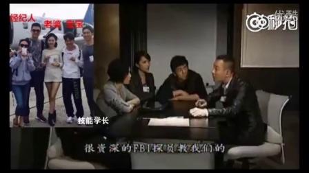 """""""TVB读心神探""""解读王宝强老婆马蓉出轨宋喆站姿问题,揭露真相"""