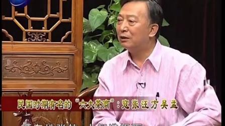 北京老字号之吴裕泰_高清