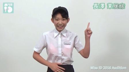 ミスiD2016 №065 長澤茉里奈
