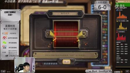 【啦啦啦炉石传说竞技场269】看完这4盘,盗贼你也能12胜(3)
