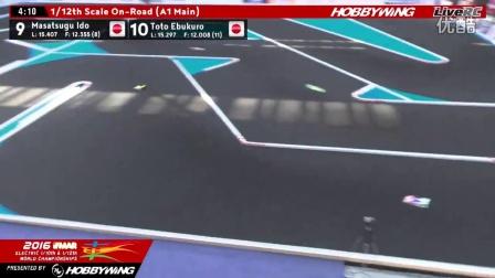 2016 IFMAR 1/12 电动平路车决赛 A组第一轮