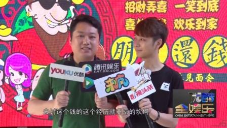 电影《朋友还钱》启动 主演刘文俊搞笑助阵 160825