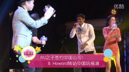MJ之子签约中国公司!B. Howard转站中国玩摇滚