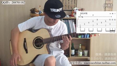 【潇潇指弹教学】《revolution》第二部分吉他教学 左手击弦