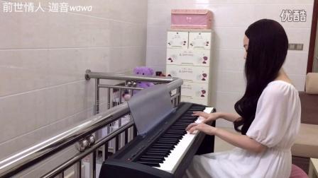 周杰伦《前世情人》钢琴曲