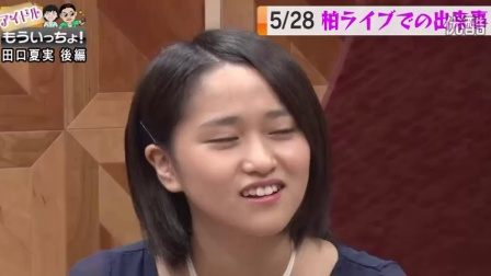 田口夏実_-_アイドルもういっちょ!