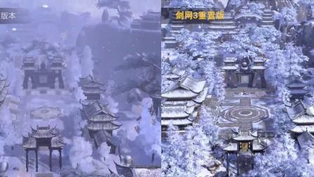 游迅网_《剑网3》重制版画面对比视频
