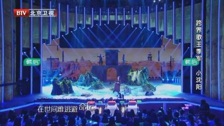 跨界歌王20160827剧照