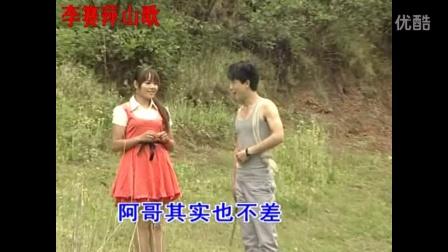 贵州山歌-找情郎(李赛萍,但红春) 云南山歌视频