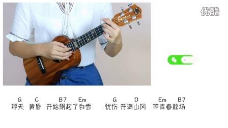 弹客9月弹唱任务-程璧《恋恋风尘》 ukulele教学