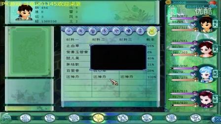 仙剑奇侠传三【23】海底城最后几层迷宫走法