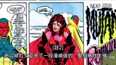 49_【中字】伊丽莎白奥尔森亲自介绍_绯红女巫_的身世相关的图片