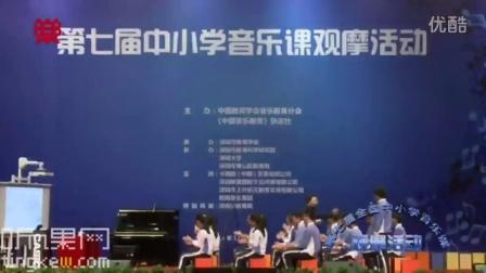 全国第七届中小学音乐课观摩活动(初中组音乐观摩课)