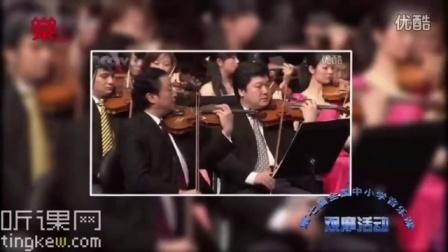 全国第七届中小学音乐课观摩活动(高中组音乐观摩课)