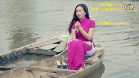 越南歌曲:空的时候Khi Không演唱:菲鸾绒Phi Loan Nhung