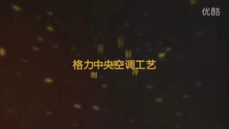 爱剪辑-格力中央空调工艺欣赏 格力成都总代南虹02887665432