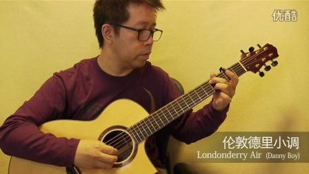 [指弹吉他]伦敦德里小调/南泽大介