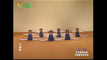 北京舞蹈学院中国舞考级第二级4勾绷脚_标清_标清