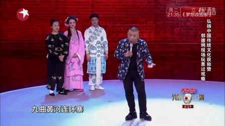 郭德纲笑傲江湖唱京剧 引满堂彩20160904