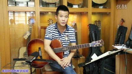 第22课指弹吉他弹唱教程入门