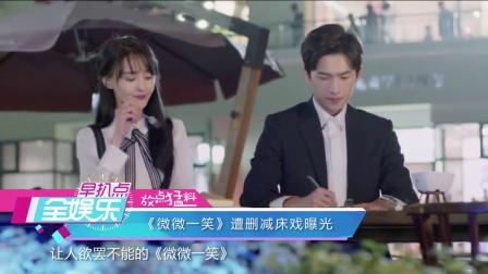 杨洋宋茜回应恋情传闻 160907