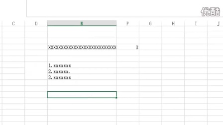 Excel2013 Level1 Part2.表格编辑整理思路及技巧