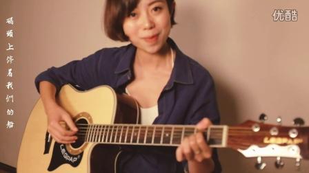 米店-李志/张玮玮 吉他弹唱 翻唱 燕子姐姐弹吉他