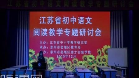 2015年江苏省初中语文阅读教学专题研讨会暨中年语文骨干教师课堂教学展示活动
