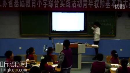 2015年江苏省基础教育小学综合实践活动青年教师基本功大赛(课堂教学实录)