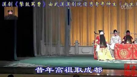 汉剧;(击鼓骂曹)徐黎主演