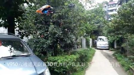 直升机3D特技飞行 六通道450航模直升机 -堪称最便宜航模3D直升机