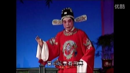 广东汉剧《高文举--北楼会》选段