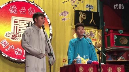 2016.9.10 德云五队湖广会馆 《下象棋》 李斯明 周九良
