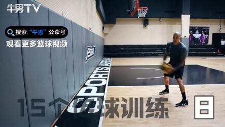 前NBA火箭队体能教练James教你15招传球技巧