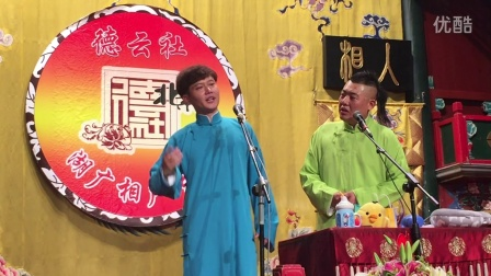 2016.9.10 德云五队湖广会馆  《学跳舞》 孟鹤堂 张鹤帆