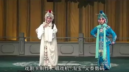074-湖北汉剧   白蛇传 2_淘宝:安