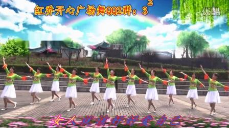 红乔开心广场舞女人就该好好爱自己编舞:春天  制作:蝴蝶兰
