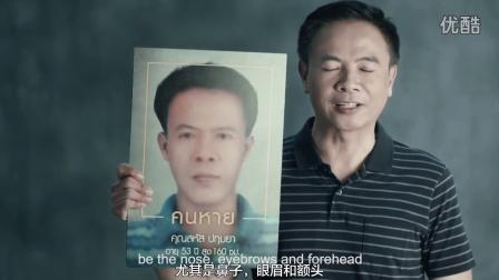 泰国走心寻人广告《认识我,寻找他!》