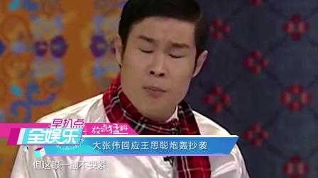 大张伟回应王思聪炮轰抄袭 160914