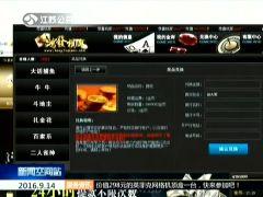 棋牌游戏变非法赌博 三小伙经营赌博网站被抓 新闻空间站