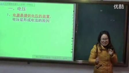 初中物理《电压》模拟上课视频,驻马店市初中物理模拟课上课视频