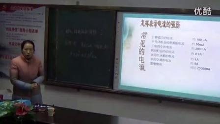 初中物理《电流的测量》模拟上课视频,驻马店市初中物理模拟课上课视频