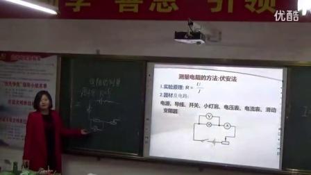 初中物理《变阻器》模拟上课视频2,驻马店市初中物理模拟课上课视频