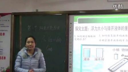 初中物理《阿基米德原理》模拟上课视频,驻马店市初中物理模拟课上课视频