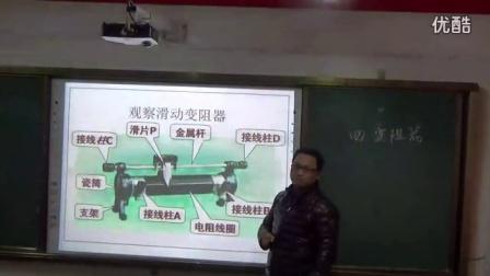 初中物理《变阻器》模拟上课视频3,驻马店市初中物理模拟课上课视频