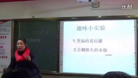 初中物理《大气压强》模拟上课视频,驻马店市初中物理模拟课上课视频